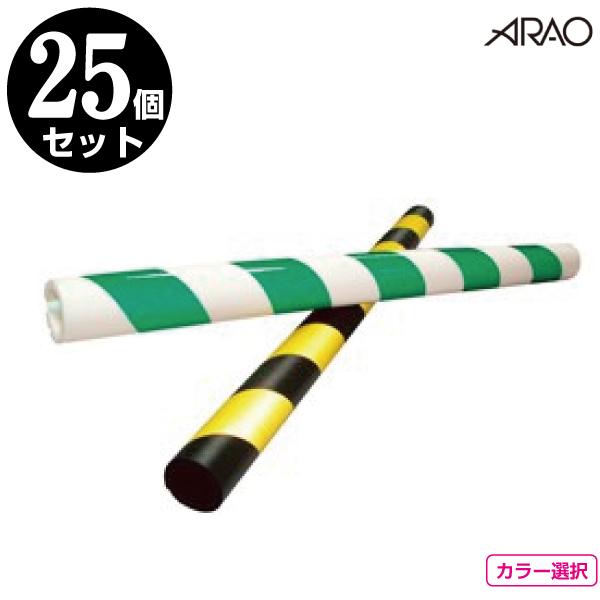 パイプガード (反射式)25本セット 50φ×68φ×1,000L 黄反射/黒・緑反射/白