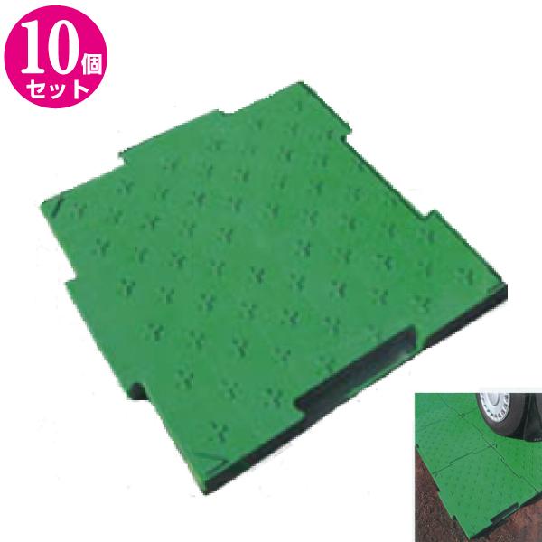 【送料無料】ロードマット 緑 10枚セット
