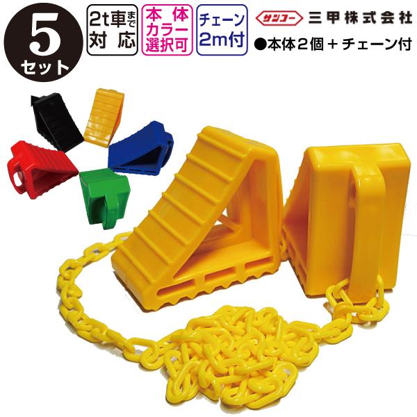 【送料無料】タイヤストッパー プラスチックチェーン2m付 5セット選べるカラー30通り!【カーストッパー・車輪止め・車止め・トラック 用品)】