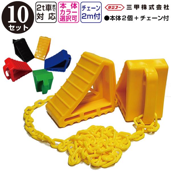 【送料無料】タイヤストッパー プラスチックチェーン2m付 10セット選べるカラー30通り!【カーストッパー・車輪止め・車止め・トラック 用品)】