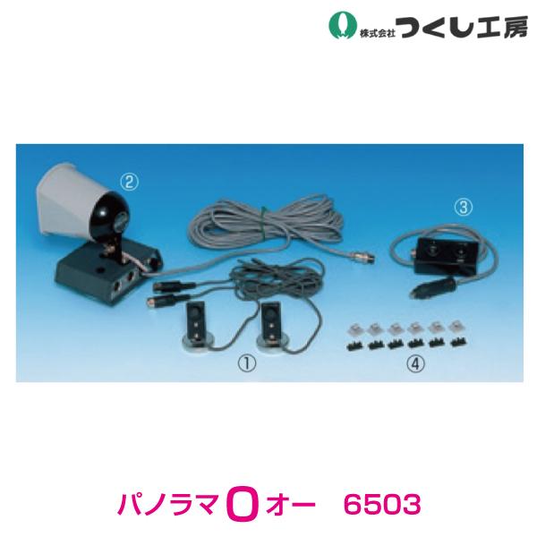 超音波警報センサー パノラマオー【重機接触防止・立入禁止】