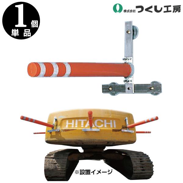 エスカルバー 1台 マグネット式【重機接触防止装置】