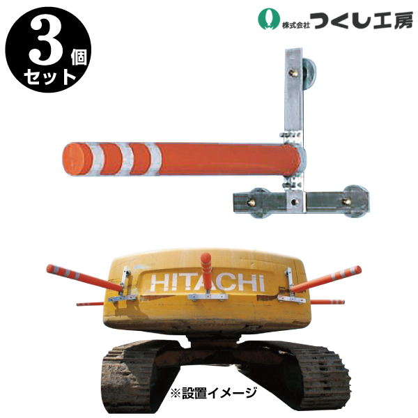 エスカルバー 3台セット マグネット式【重機接触防止装置】