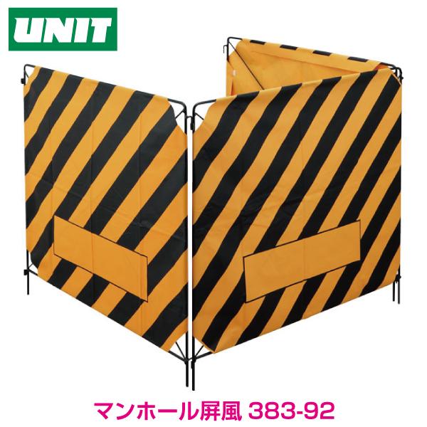 マンホール屏風 383-92 【マンホール屏風・作業安全柵・作業フェンス】