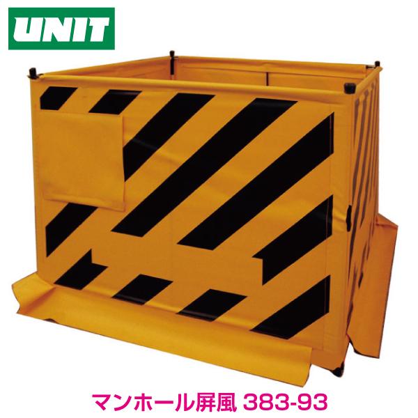 マンホール屏風 383-93 【マンホール屏風・作業安全柵・作業フェンス】