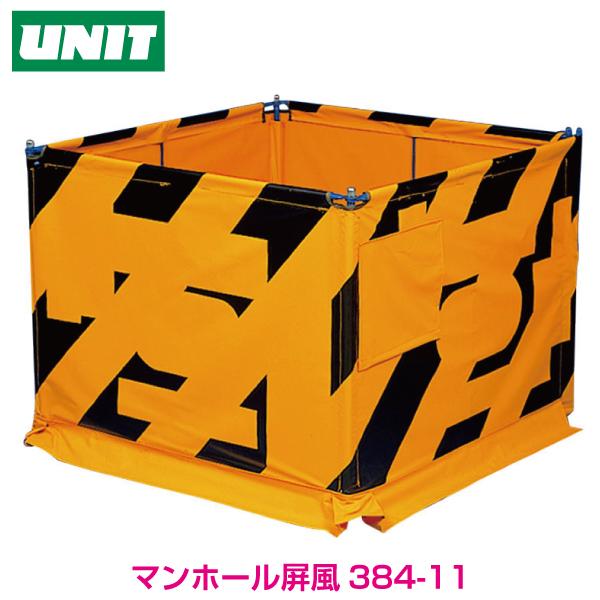 マンホール屏風 384-111 【マンホール屏風・作業安全柵・作業フェンス】