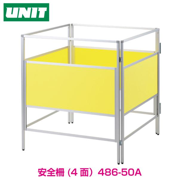 ☆☆作業安全柵 安全柵(4面) 486-50A
