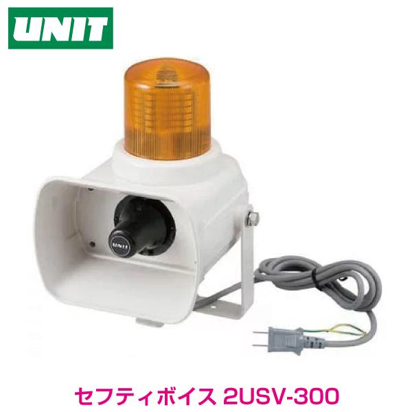 セフティボイス2 黄回転灯 USV-300【警報器・音声案内機】