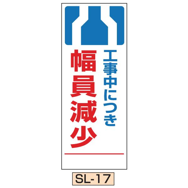 【工事予告看板】SL看板 全面反射式 ♪工事中につき 幅員減少♪ 鉄枠付