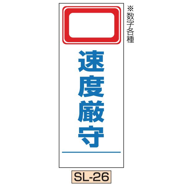【工事予告看板】SL看板 全面反射式 ♪00km 速度厳守♪ 鉄枠付