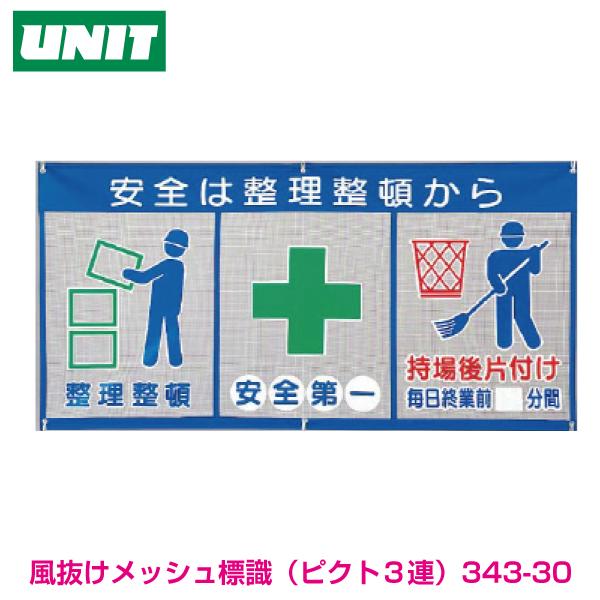 風抜けメッシュ標識 (ピクト3連)安全は整理‥343-30