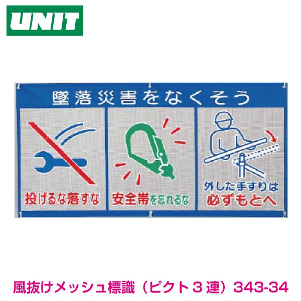 風抜けメッシュ標識(ピクト3連)墜落災害を 343-34
