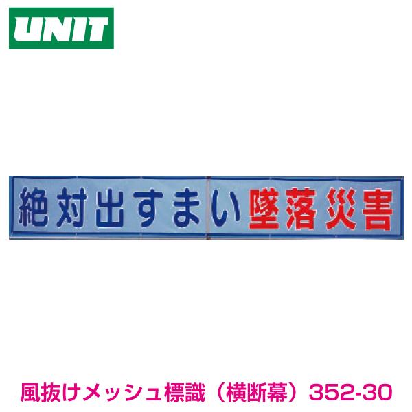 【送料無料】風抜けメッシュ標識 横断幕 絶対出すまい墜落災害 352-30