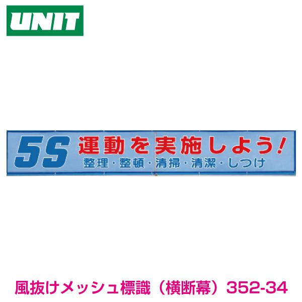【送料無料】風抜けメッシュ標識 横断幕 5S運動を実施しよう! 352-34