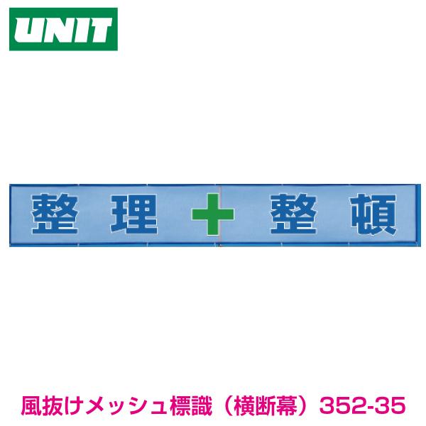 【送料無料】風抜けメッシュ標識 横断幕 整理+整頓 352-35