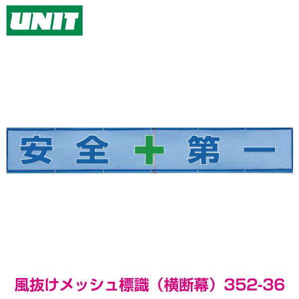【送料無料】風抜けメッシュ標識 横断幕 安全+第一 352-36