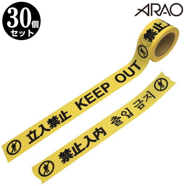 キケンテープ 30巻セット 60mm×50m巻(非粘着)4ヶ国語表記【立入禁止テープ】