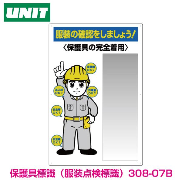 服装点検標識 ステンレス複合板ミラー付 308-07B