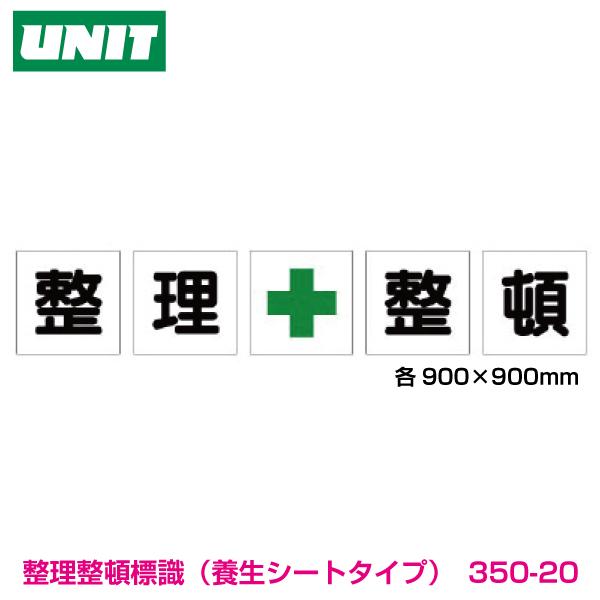 一文字標識 整理+整頓 シート 350-20