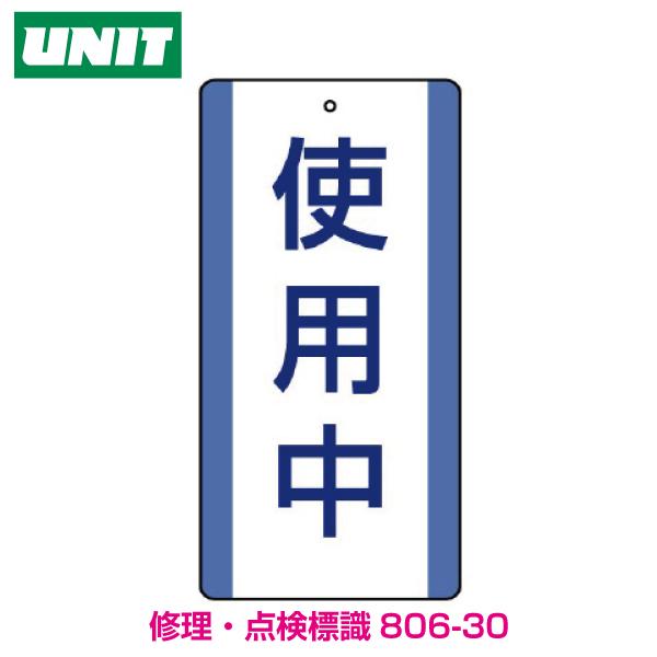 修理 点検標識 エコユニボード表示板 日本限定 使用中 全店販売中 806-30