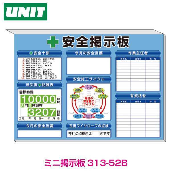 ミニ掲示板 施工サイクル他入 青地 313-52B