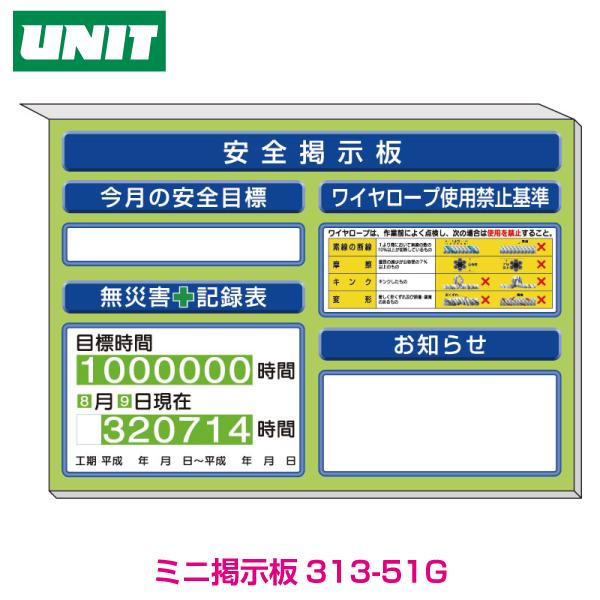 ミニ掲示板 ワイヤーロープ他入 緑地 313-51G