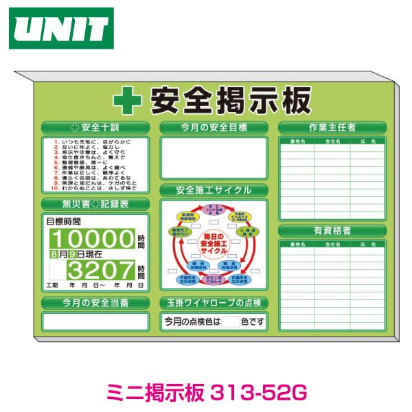 ミニ掲示板 施工サイクル他入 緑地 313-52G