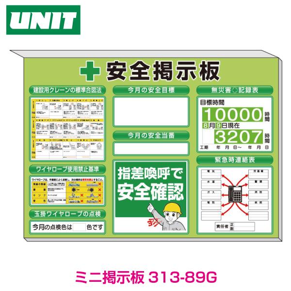ミニ掲示板 クレーン合図法他入 緑地 313-89G
