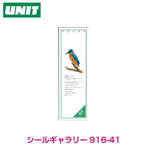 シールギャラリー カワセミ 916-41 PVCステッカー