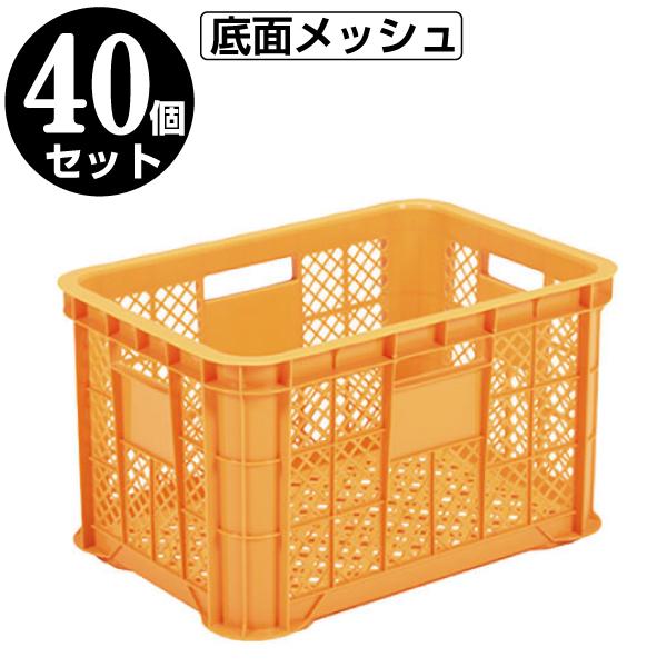 セフティーコンテナ A(メッシュ) オレンジ 玉コン 40個セット