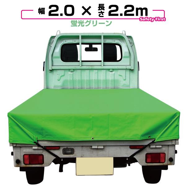 【送料無料】軽トラック 荷台シート 2.0m×2.2m 蛍光グリーン 【軽トラック シート・トラックシート・軽トラック シートカバー・軽トラック 荷台 幌 軽トラシート】