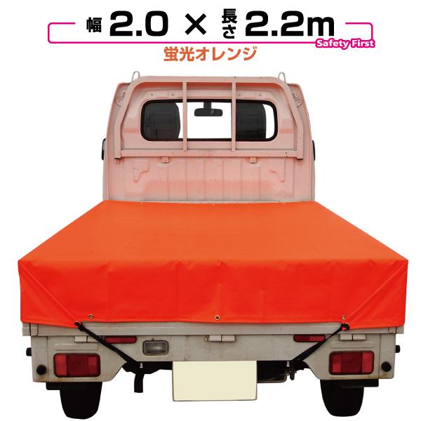 【送料無料】軽トラック 荷台シート 2.0m×2.2m 蛍光オレンジ【軽トラック シート・トラックシート・軽トラック シートカバー・軽トラック 荷台 幌 軽トラシート】
