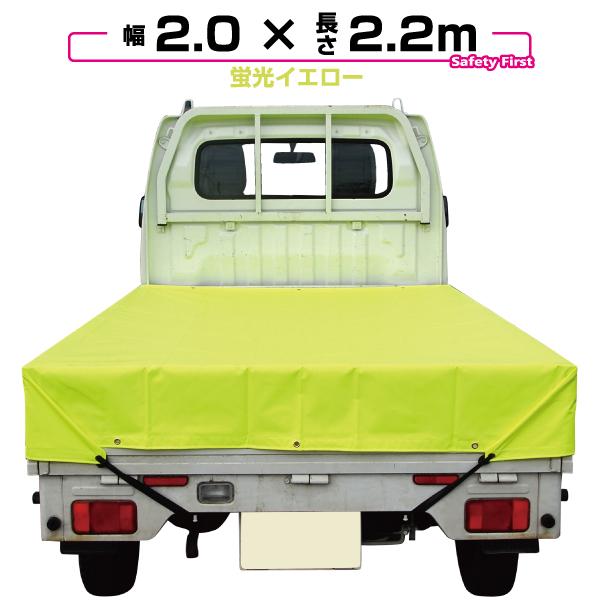 軽トラック 荷台シート 2.0m×2.2m 蛍光イエロー 【軽トラック シート・トラックシート・軽トラック シートカバー・軽トラック 荷台 幌 軽トラシート】