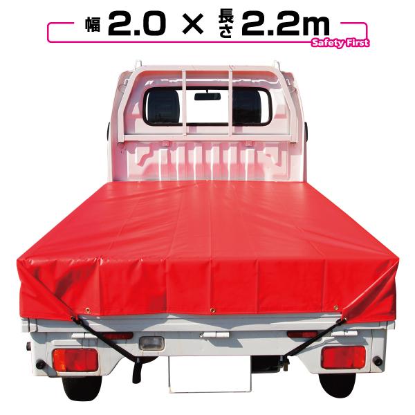 軽トラック 荷台シート 2.0m×2.2m レッド 【軽トラック シート・トラックシート・軽トラック シートカバー・トラック 用品 軽トラシート 軽トラック 荷台 幌】