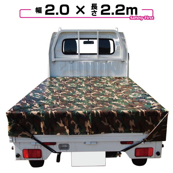 軽トラック 荷台シート 2.0m×2.2m 迷彩 アーミー 【軽トラック シート・トラックシート・軽トラック シートカバー・トラック 用品 軽トラシート 迷彩柄 軽トラック 荷台 幌】