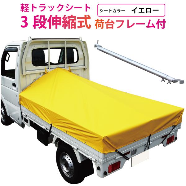 軽トラック 荷台シート シート シートカバー 用品 前部2.0×後部1.8m×長さ2.2m 超人気 イエロー トラック 幌 高級な 荷台 ※3段伸縮式荷台フレームセット トラックシート 軽トラシート