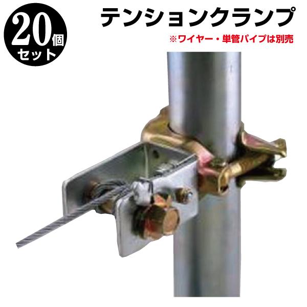 小型張線器付クランプ テンションクランプ 20個セット φ48.6・φ42.7兼用