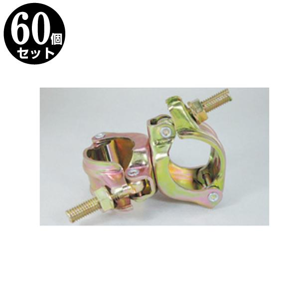 【単管パイプ 用品】φ48.6 直交クランプ 60個セット 送料無料♪単管クランプ♪