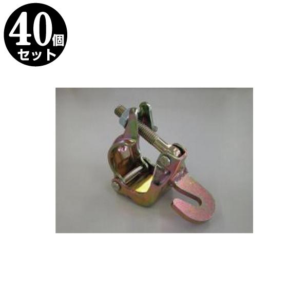 ひっかけクランプ フックタイプ φ48.6・φ42.7兼用 40個セット 送料無料