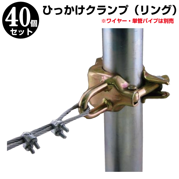 ひっかけクランプ リングタイプ φ48.6・φ42.7兼用 40個セット 送料無料