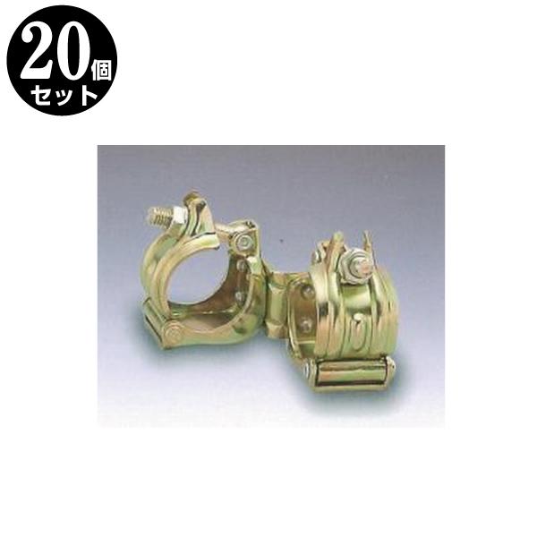 ジョイントクランプI型 20個セット φ48.6用【単管パイプ 用品 単管クランプ】