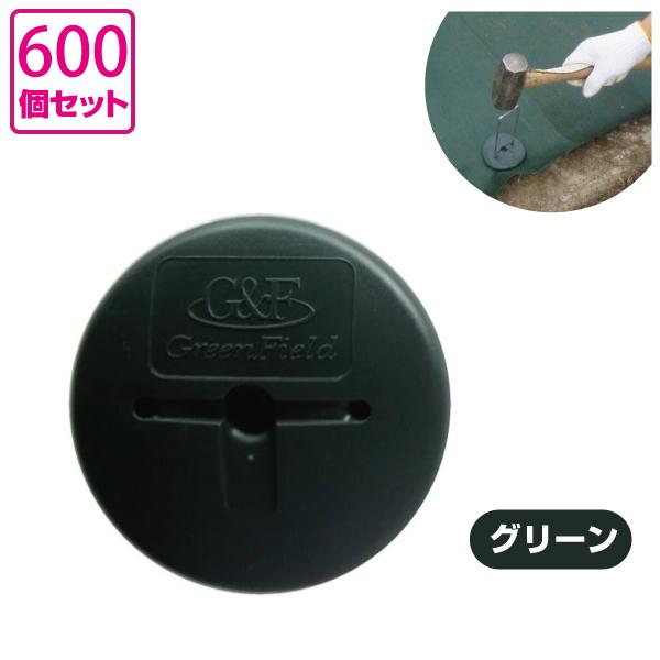 防草シート ザバーン用 防草ワッシャー 600個セット グリーン φ80mm×H12.5mm×t2mm
