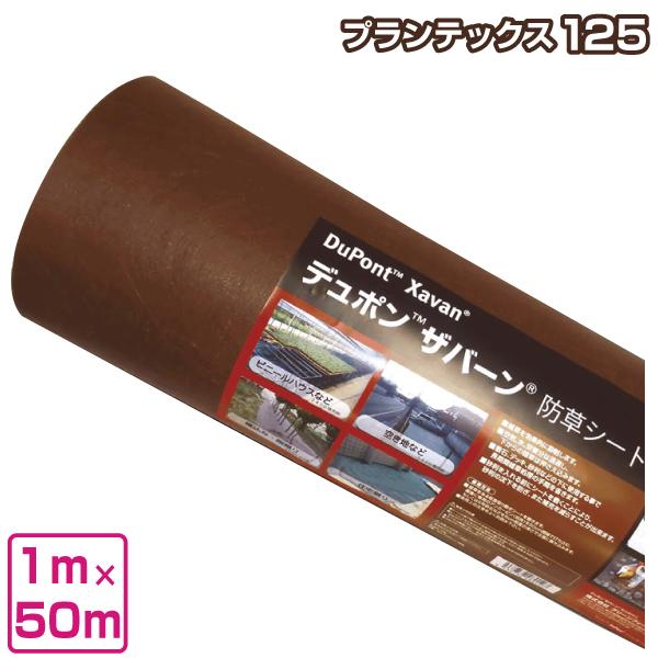 防草シート ザバーン・プランテックス 125ブラウン/ブラック 1m×50m