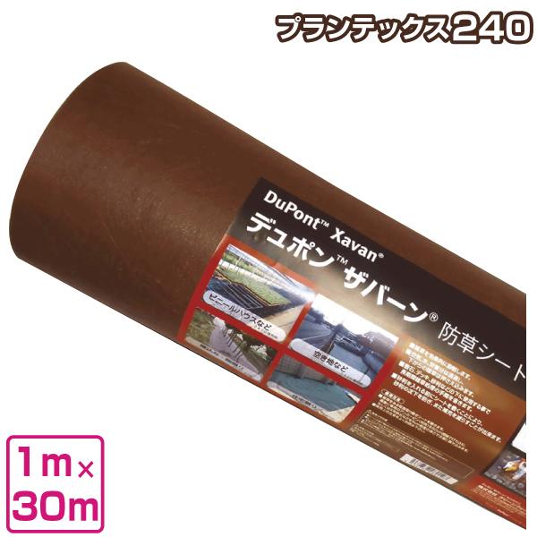 防草シート ザバーン・プランテックス 240ブラック/ブラウン 1m×30m