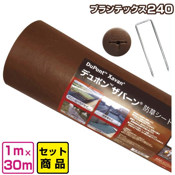 防草シート ザバーン・プランテックス 240ブラック/ブラウン 1m×30m コ型ピン+ワッシャー各50個セット