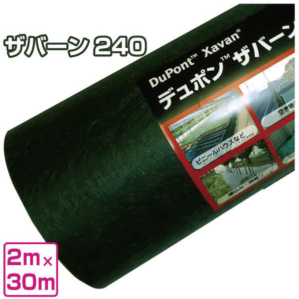 防草シート ザバーン 240グリーン 2m×30m