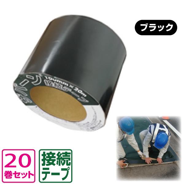 防草シート ザバーン 接続テープ 20巻ブラック 10cm×20m
