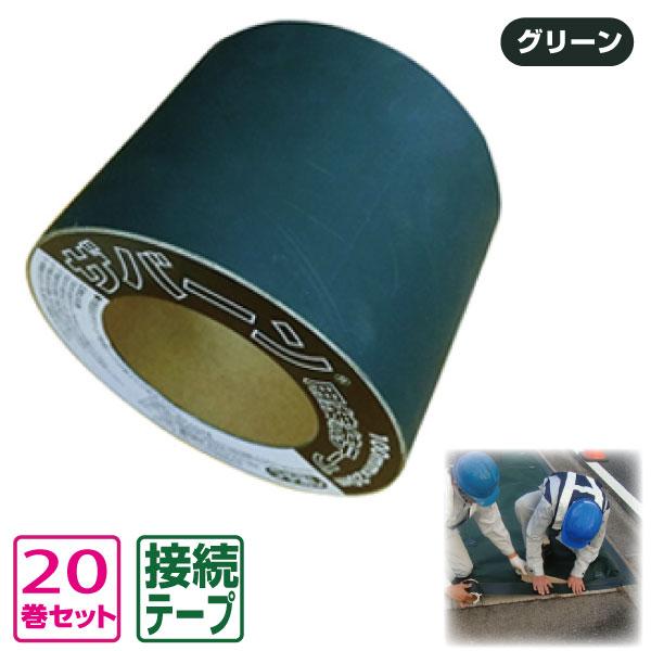 防草シート ザバーン 接続テープ 20巻グリーン 10cm×20m