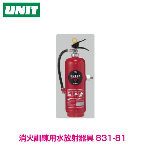 【消火器用品】消火訓練用水放射器具 831-81