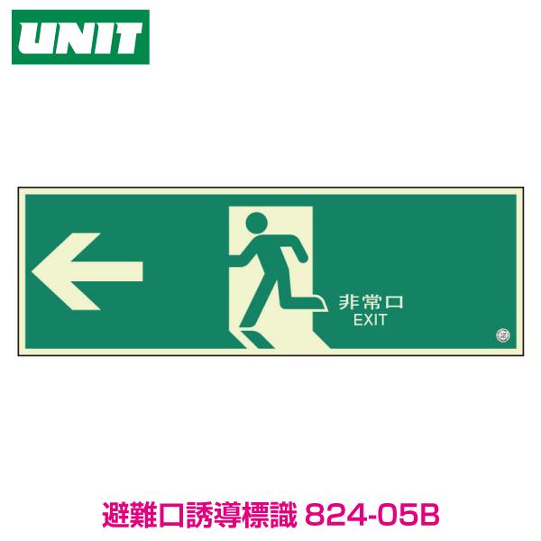 【蓄光板】避難口誘導標識 300×900×1.2mm厚 824-05